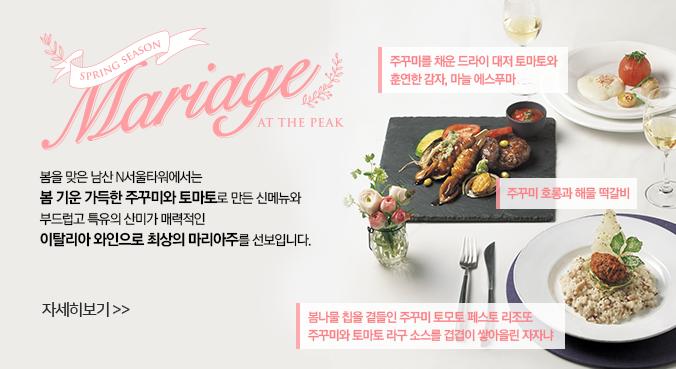 [서울PC]Mariage at the peak