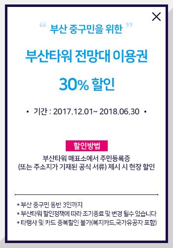 [부산PC]부산타워 전망대 이용권 30%할인