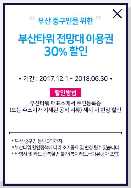 [부산MO]부산타워 전망대 이용권 30%할인