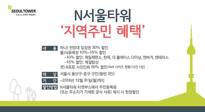 [서울PC]지역주민 할인