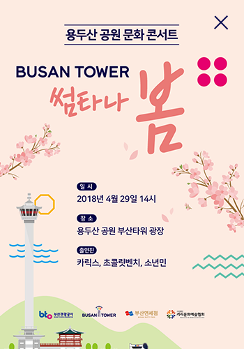 [부산PC]용두산 공원 문화 콘서트