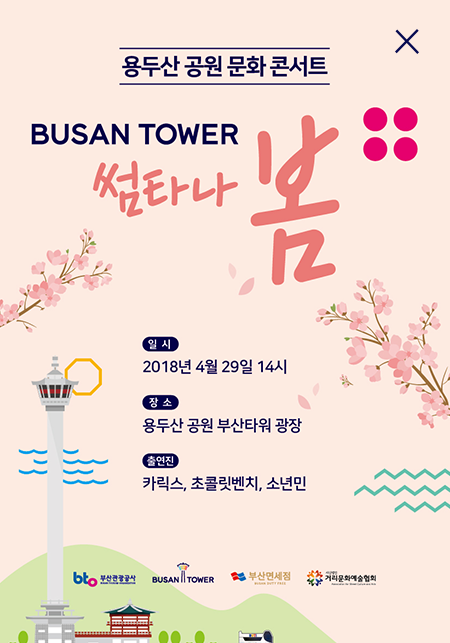 [부산MO]용두산 공원 문화 콘서트
