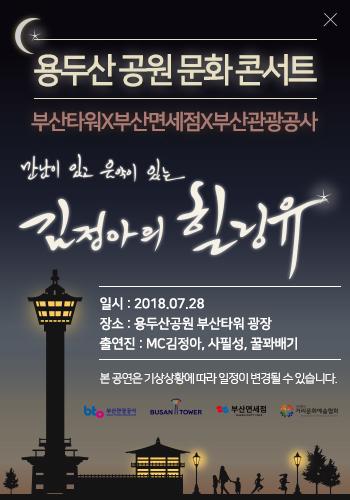 [부산PC]문화콘서트 힐링유
