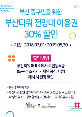 [부산PC]중구민을 위한 전망대 이용권 할인