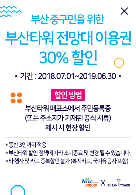 [부산MO]중구민을 위한 전망대 이용권 할인