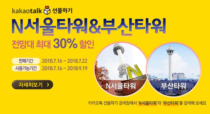 [서울PC]N서울타워&부산타워 전망대 최대 30% 할인