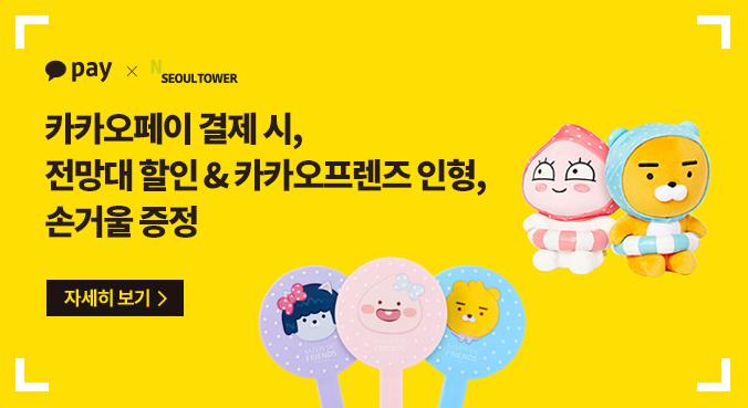 [서울PC]카카오페이로 결제하고 풍성한 혜택 받자