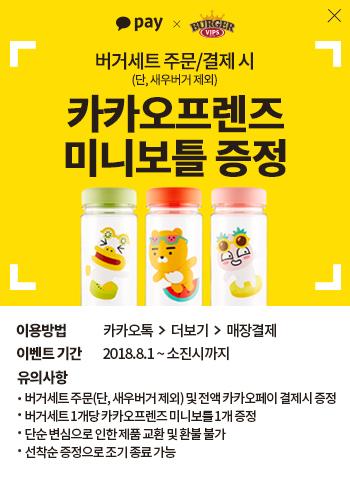 [부산PC]카카오페이 버거세트 이벤트