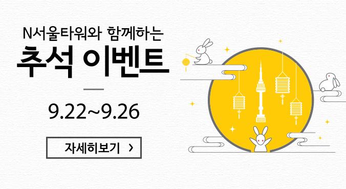 [서울PC]N서울타워와 함께하는 추석 이벤트