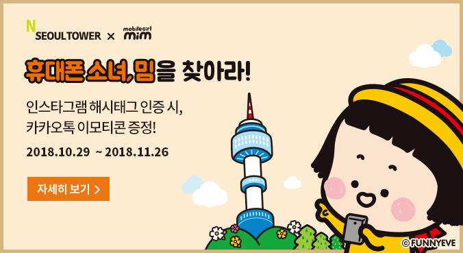 [서울PC]N서울타워에서 휴대폰소녀, 밈을 찾아라!