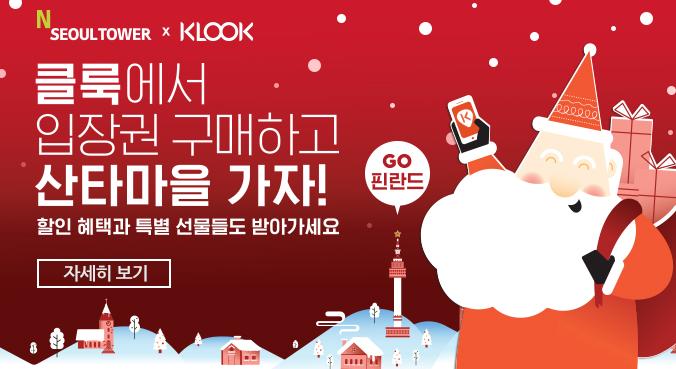 [서울PC]클룩에서 입장권 구매하고 산타마을 가자