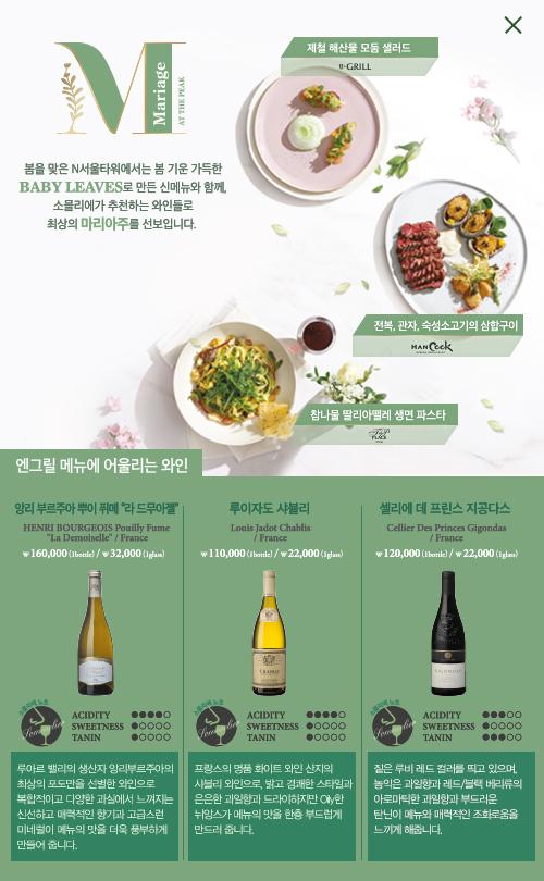 발렌타인데이(2/14) & 화이트데이(3/14) Special Dinner Course