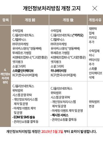 [부산PC]CJ푸드빌 개인정보처리방침 개정 고지