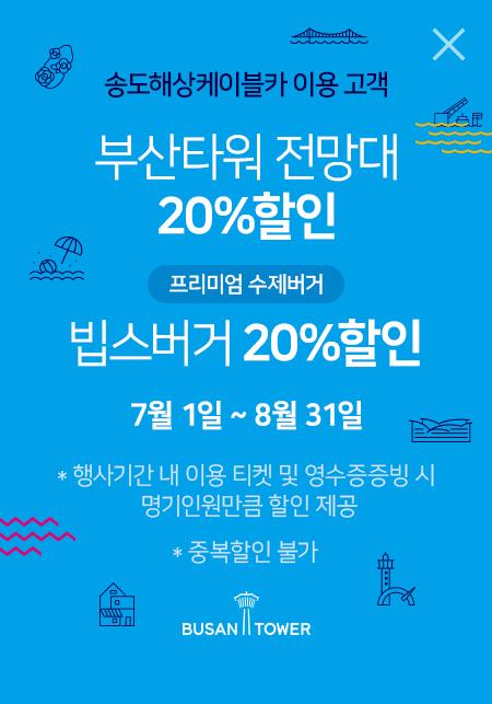 [부산MO]송도해상케이블카 제휴 할인