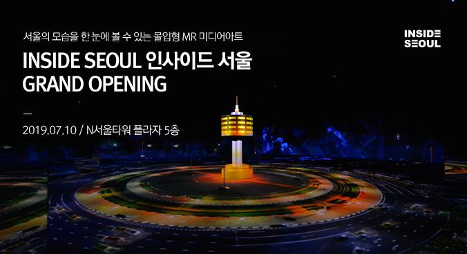 [서울PC]인사이드서울 그랜드 오픈