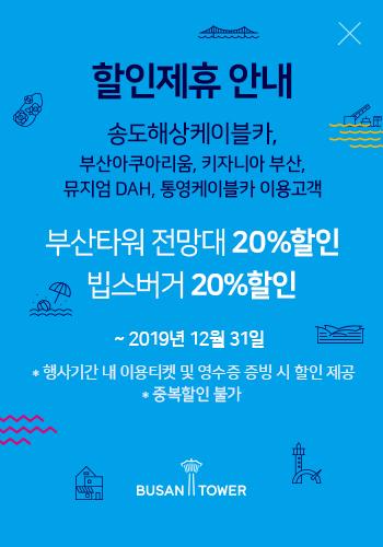 [부산PC]부산타워 전망대 20%할인