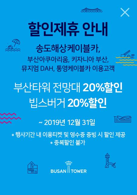 [부산MO]부산타워 전망대 20%할인