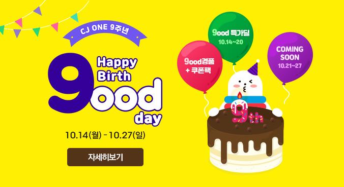 [서울PC]CJ ONE 9주년 Happy Birth 9ood day