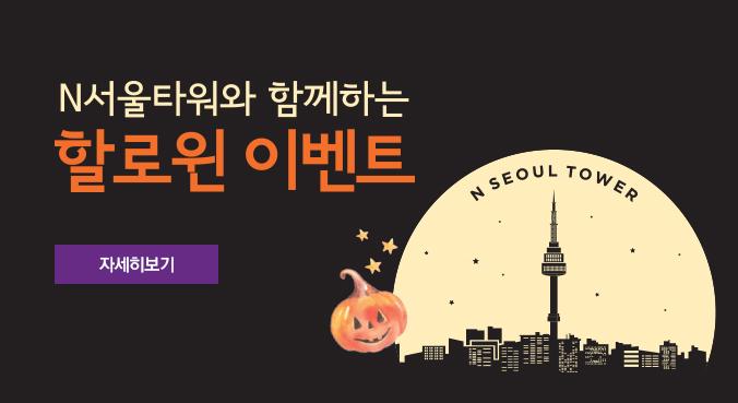 [서울PC]N서울타워와 함께하는 할로윈 이벤트