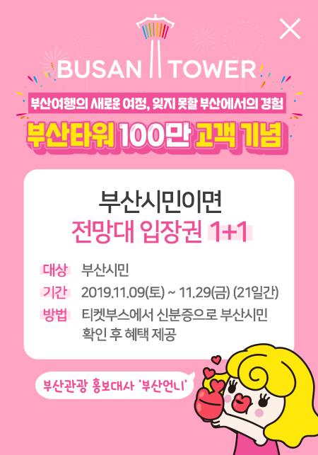 [부산MO]부산타워 100만 고객기념