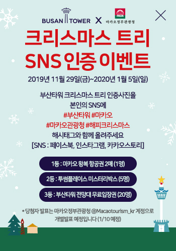 [부산PC]크리스마스 트리 SNS 인증 이벤트
