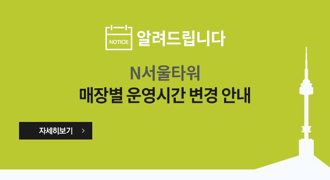 [서울PC]매장별 운영시간 변경 안내