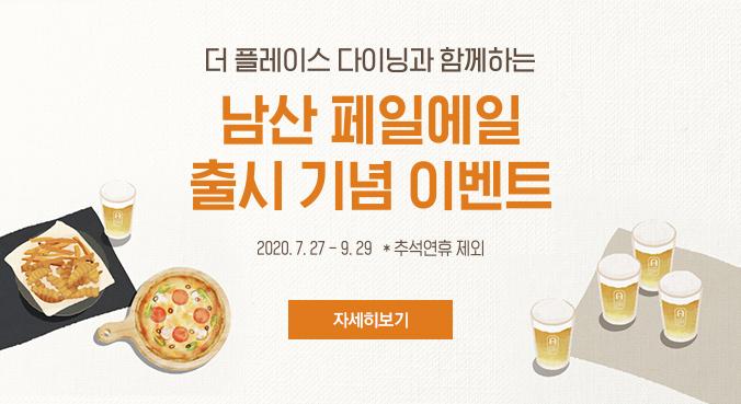 [서울PC]남산 페일에일 출시 기념 이벤트