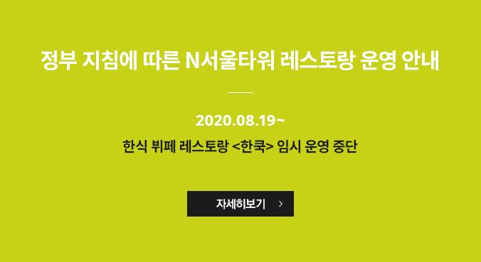 [서울PC]한쿡 매장 임시 운영 중단 안내