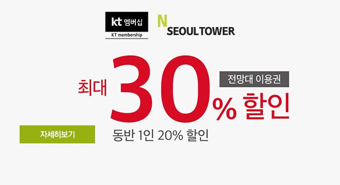 [서울PC]KT 멤버십 프로모션