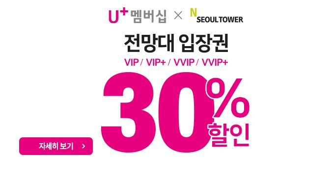 [서울PC]U+ 멤버십 30%할인
