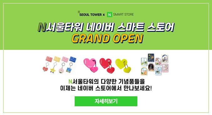 [서울PC]N서울타워 네이버 스마트 스토어 GRAND OPEN