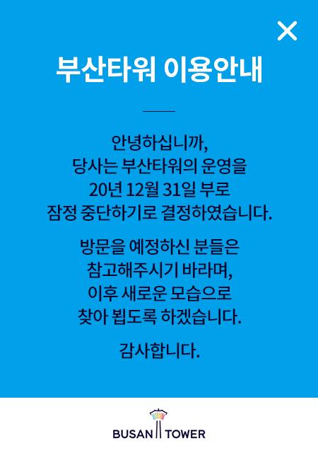 [부산MO]부산타워 이용안내