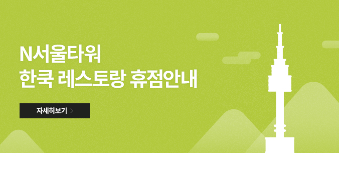 [서울PC]한쿡 레스토랑 이용안내