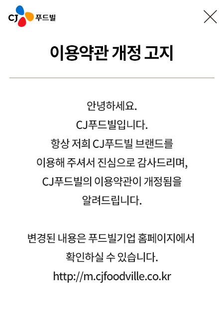 [부산MO]CJ푸드빌 이용약관 개정 고지