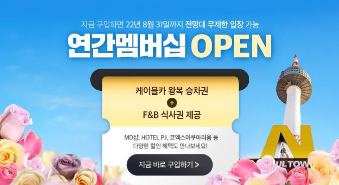 [서울PC]연간멤버십오픈 _ 8월