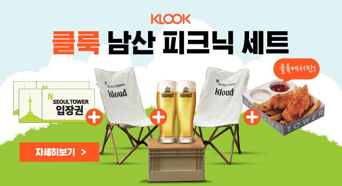 [서울PC]클룩 남산 피크닉 세트