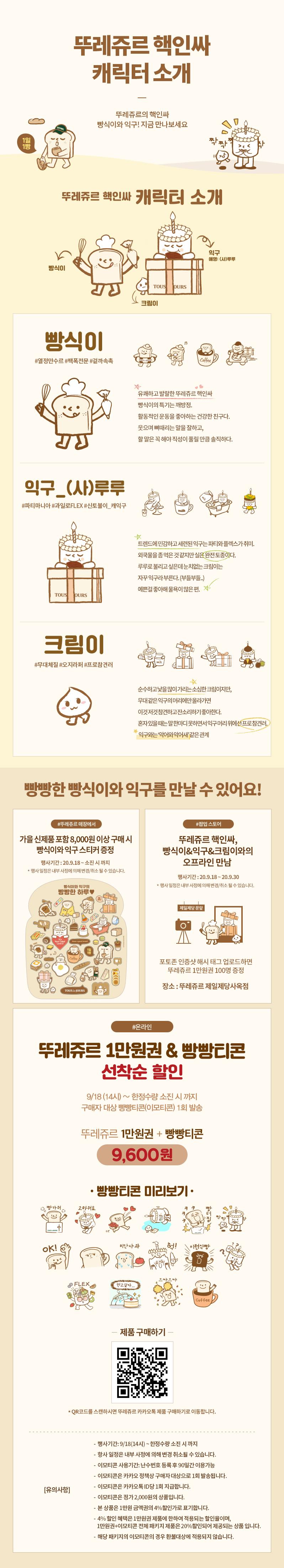 뚜레쥬르 핵인싸 캐릭터 소개