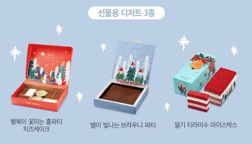 선물용 디저츠 3종 : 행복이 꽃피는 홈파티 치즈케이크, 별이 빛나는 브라우니 파티, 딸기 티라미수 아이스박스