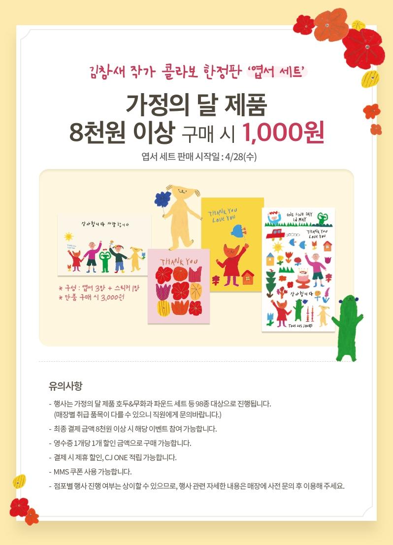 김참새 작가 콜라보 한정판 엽서 세트 프로모션